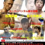 【木下和樹選手第三戦のお知らせ】西部日本ウェルター級新人王予選