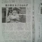 【日本経済新聞朝刊】掲載のお知らせ