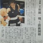 【女子ボクシングが熱い】