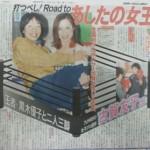 【打つべし! Road to あしたの女王】スポーツニッポン新聞