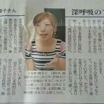 スタッフのひとこと★7★西日本新聞 朝刊
