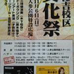 【東住吉校区文化祭と地域活動】