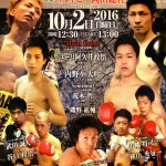 スタッフのひとこと★10★桃太郎ファイトボクシング