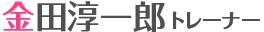 トレーナー 金田淳一郎