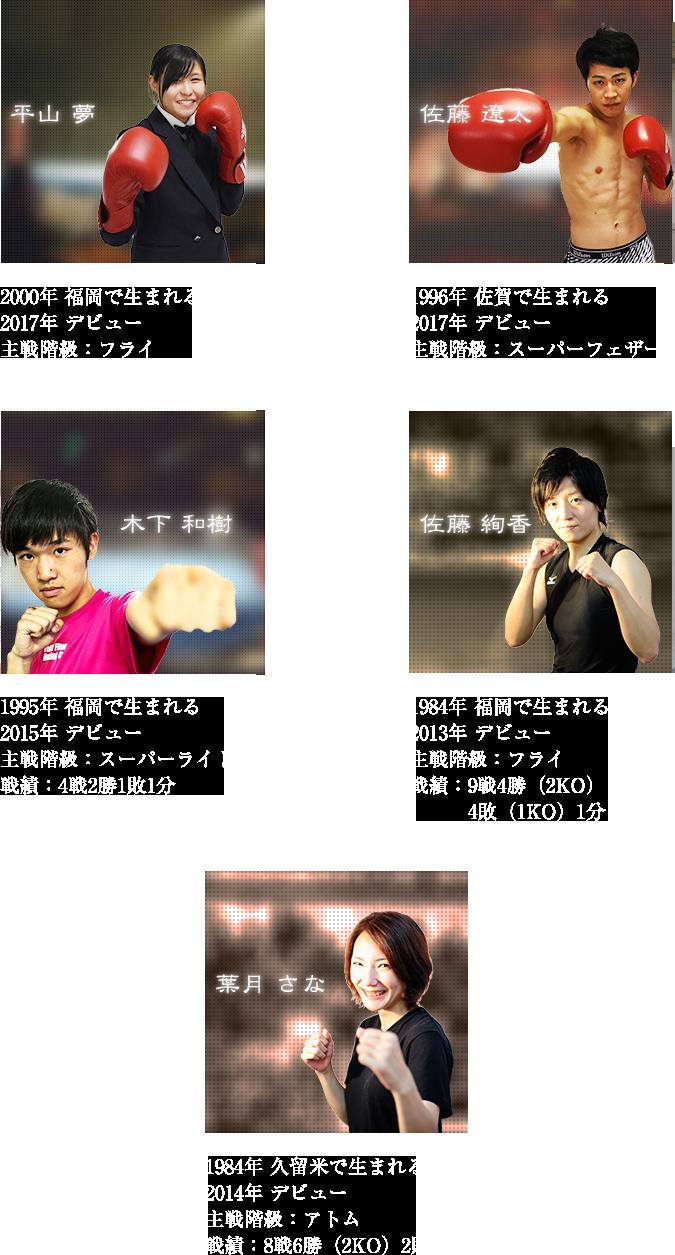 佐藤絢香選手、葉月さな選手、鳥谷栄吉選手、岩崎淳史選手