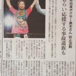 本日の朝日新聞朝刊(*'ω'*)