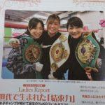 ボクシングマガジンに掲載(*'ω'*)✨