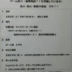 【YuKOジム懇親会のお知らせ】