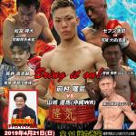 西部日本地区新人王戦トーナメント試合情報👊