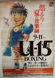 U-15ポスター写メ