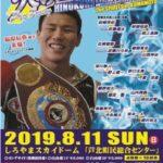 西部日本地区新人王戦トーナメント試合結果
