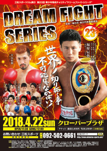 dreamfight23