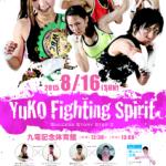 【YuKOフィットネスボクシングジム主催 8月興行のチケット発売開始】チケットぴあ OK!!
