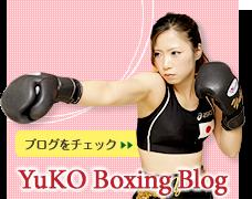 プロボクサー黒木優子