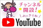 黒木優子Youtubeチャンネル