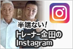 トレーナー金田のInstagram