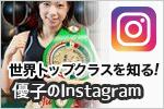 世界トップクラスを知る優子のInstagram