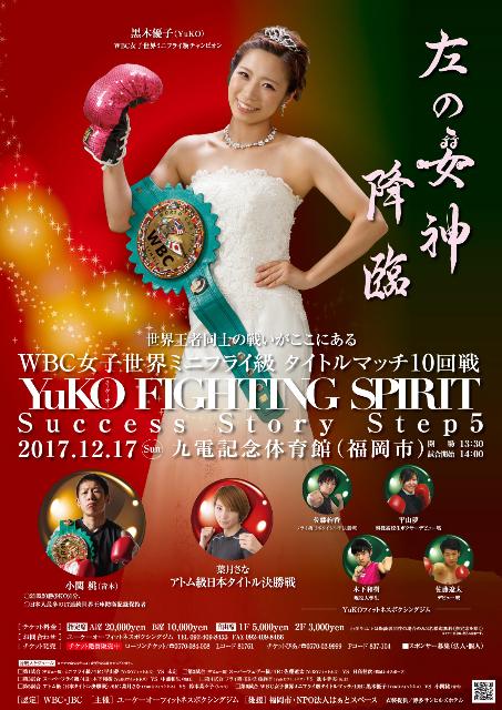 黒木優子 WBC女子世界ミニフライ級 タイトルマッチ10回戦