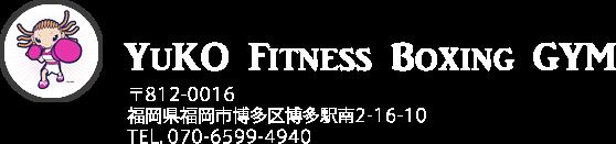 YuKO フィットネスボクシングジム