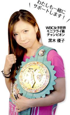 WBC女子世界コース アトム級チャンピオン 黒木 優子