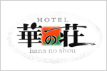 HOTEL 華の荘